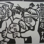 Art depicting reactions to Great Hanshin-Awaji Earthquake/ by magthepig - Flickr Creative Commons http://goo.gl/q1MqeH